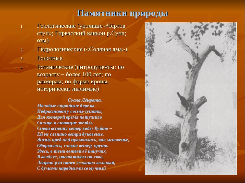 Памятники природы Геологические (урочище «Чёртов стул»; Гирвасский каньон р.С...