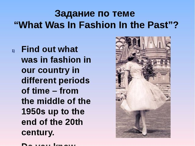 "Задание по теме ""What Was In Fashion In the Past""? Find out what was in fashi..."