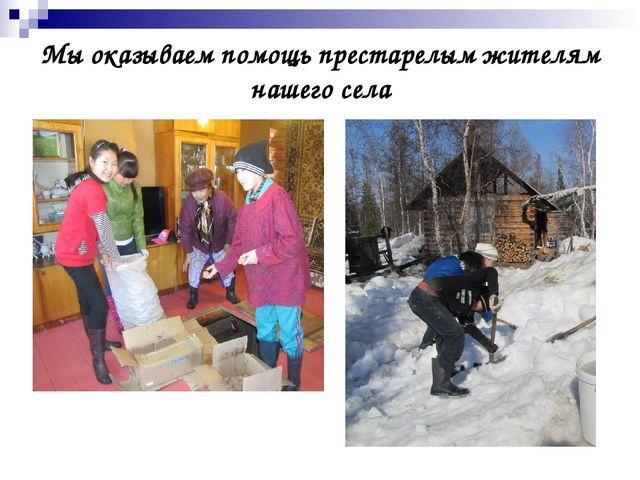 Мы оказываем помощь престарелым жителям нашего села