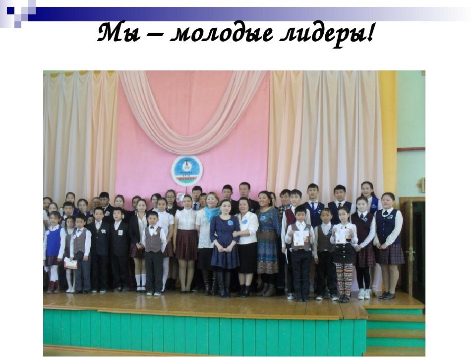 Мы – молодые лидеры!