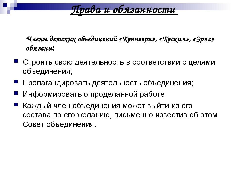 Права и обязанности Члены детских объединений «Кэнчээри», «Кэскил», «Эрэл» об...