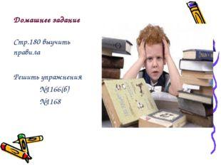 Домашнее задание Стр.180 выучить правила Решить упражнения №1166(б) №1168