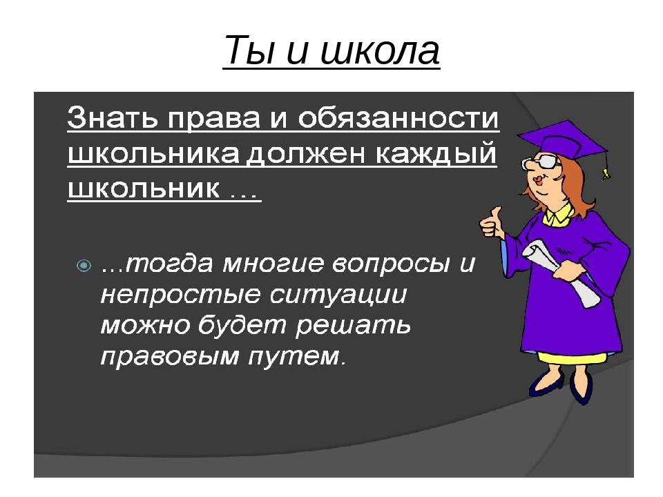 Ты и школа