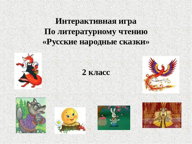 Интерактивная игра По литературному чтению «Русские народные сказки» 2 класс