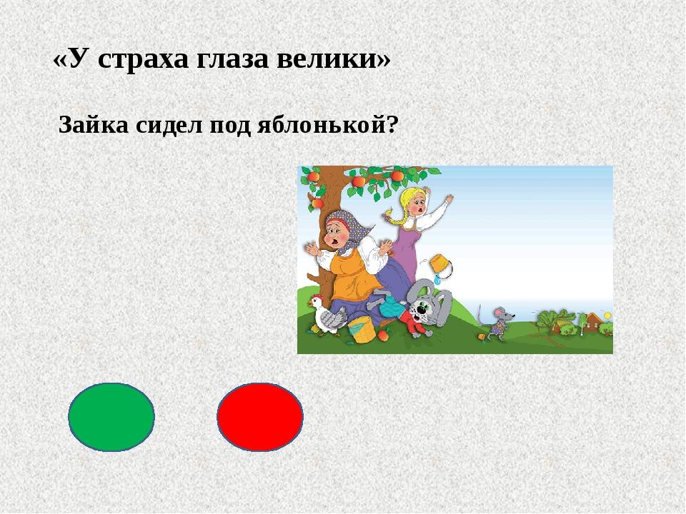 «У страха глаза велики» Зайка сидел под яблонькой?