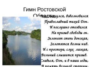 Гимн Ростовской Области. Всколыхнулся, взволновался Православный тихий Дон. И
