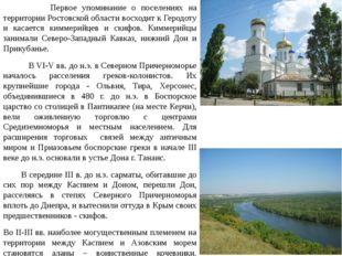 Первое упоминание о поселениях на территории Ростовской области восходит к Г