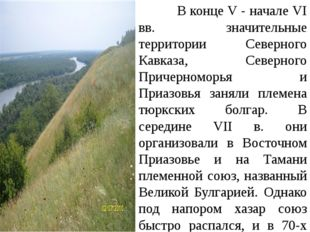 В конце V - начале VI вв. значительные территории Северного Кавказа, Северно