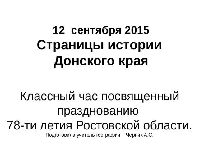 Классный час посвященный празднованию 78-ти летия Ростовской области. Подгото...