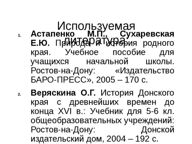 Используемая литература: Астапенко М.П., Сухаревская Е.Ю. Природа и история р...