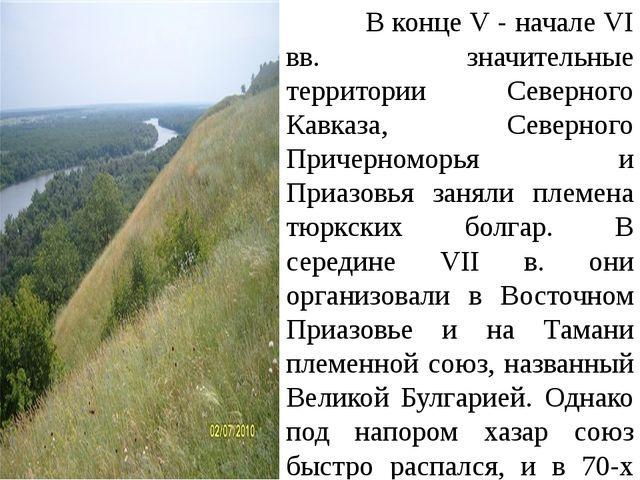 В конце V - начале VI вв. значительные территории Северного Кавказа, Северно...