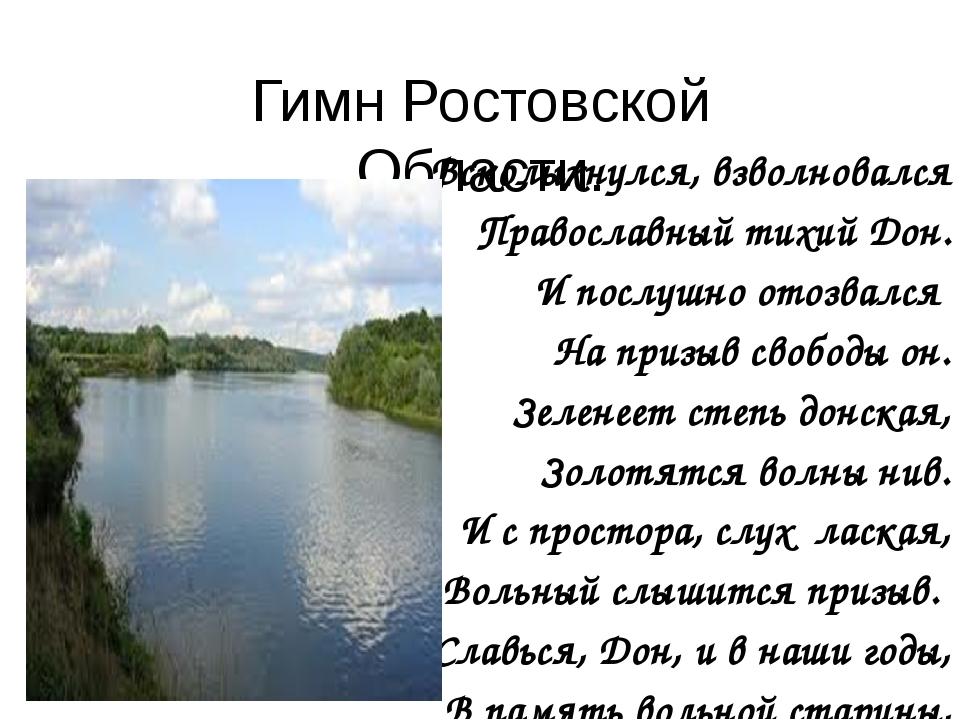 Гимн Ростовской Области. Всколыхнулся, взволновался Православный тихий Дон. И...