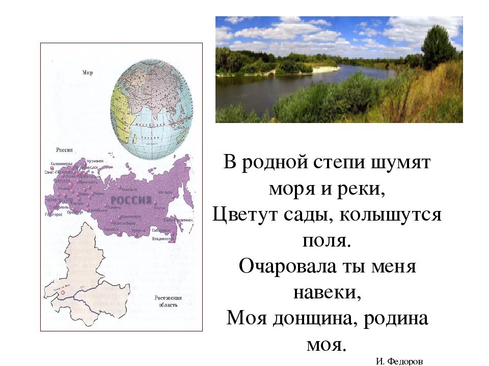 В родной степи шумят моря и реки, Цветут сады, колышутся поля. Очаровала ты м...