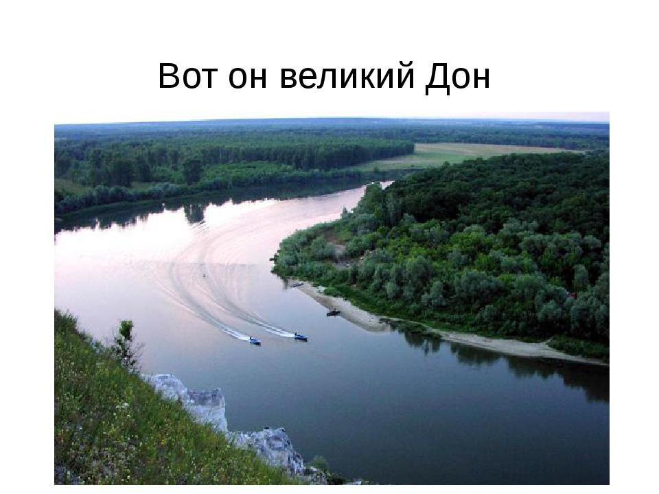 Вот он великий Дон – Ростовской области!