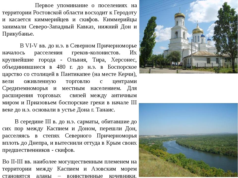 Первое упоминание о поселениях на территории Ростовской области восходит к Г...
