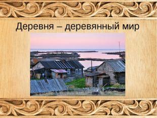 Деревня – деревянный мир