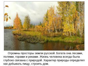 Огромны просторы земли русской. Богата она лесами, полями, горами и реками.