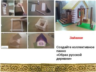 Создайте коллективное панно «Образ русской деревни» Задание