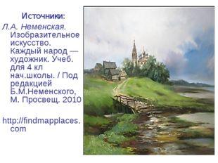 Источники: Л.А. Неменская. Изобразительное искусство. Каждый народ — художник