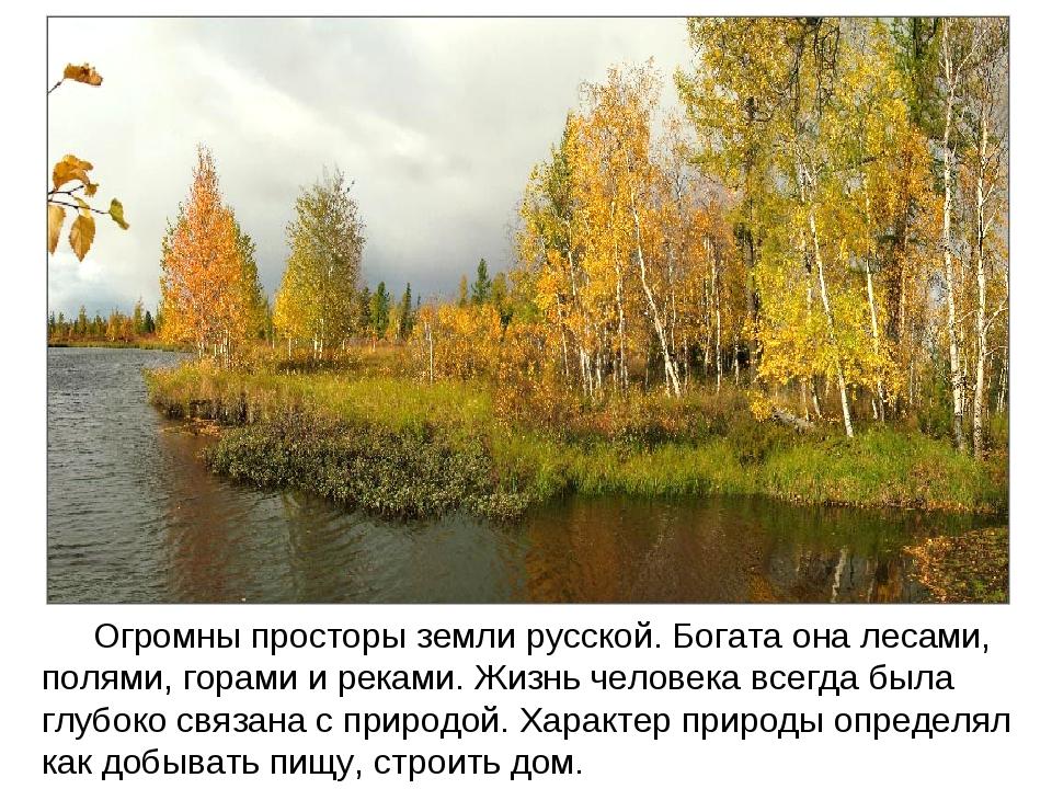Огромны просторы земли русской. Богата она лесами, полями, горами и реками....