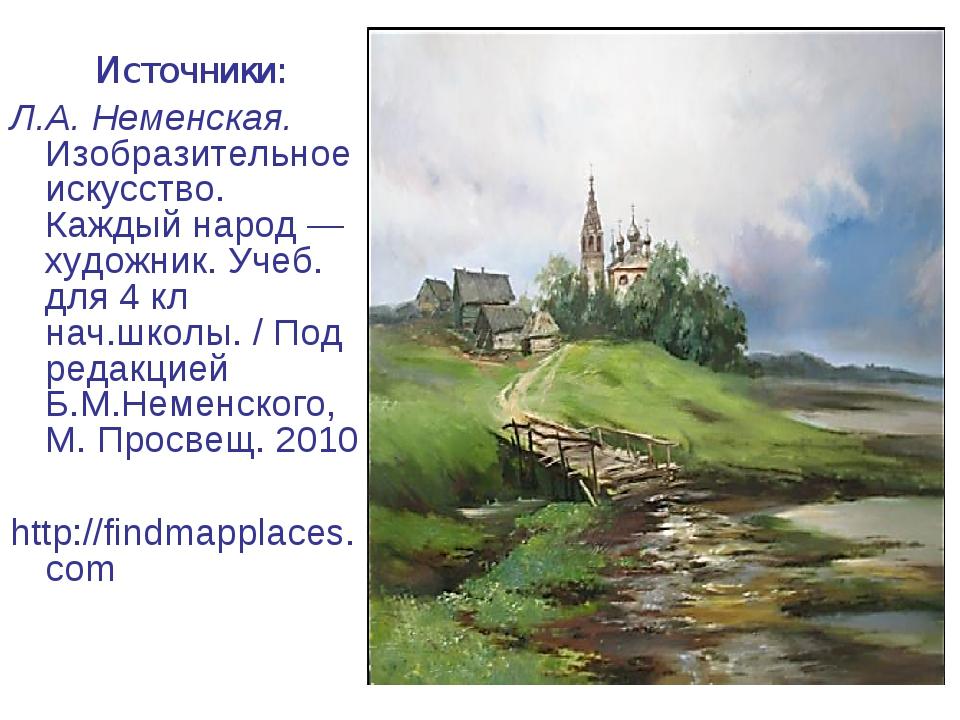 Источники: Л.А. Неменская. Изобразительное искусство. Каждый народ — художник...