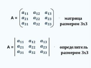 А = матрица размером 3х3 А = определитель размером 3х3