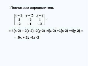 = 4(x-2) – 2(z-2) -2(y-2) -4(z-2) +1(x-2) +4(y-2) = = 5x + 2y -6z -2 Посчита