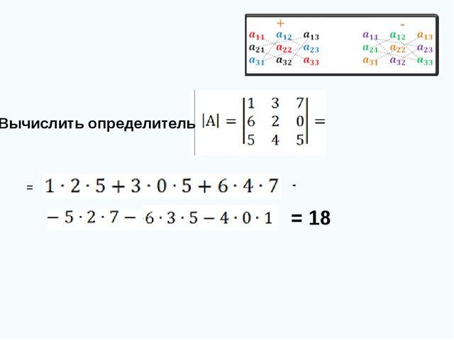 Вычислить определитель = - = 18