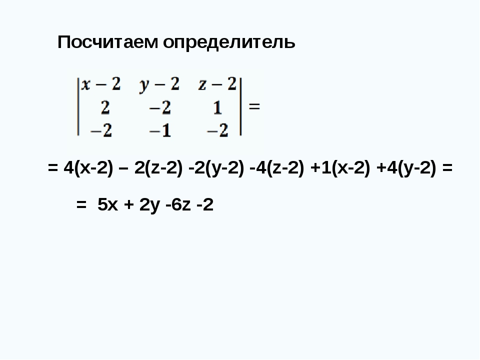 = 4(x-2) – 2(z-2) -2(y-2) -4(z-2) +1(x-2) +4(y-2) = = 5x + 2y -6z -2 Посчита...