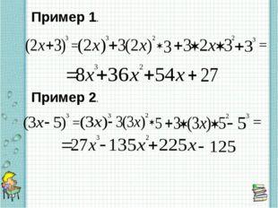 Пример 1. Пример 2.