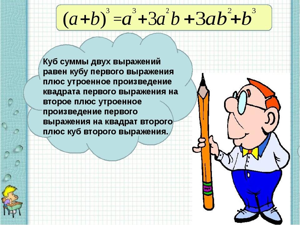 Куб суммы двух выражений равен кубу первого выражения плюс утроенное произве...