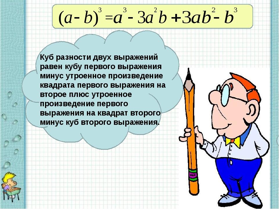 Куб разности двух выражений равен кубу первого выражения минус утроенное про...