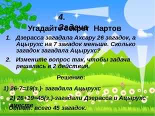 4. Задача Угадайте секрет Нартов 1. Дзерасса загадала Ахсару 26 загадок, а Ац