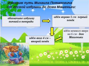 Измерим путь Михаила Потаповича от лесной избушки до дома Машеньки: обозначь