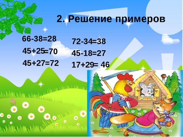 2. Решение примеров 66-38 45+25 45+27 72-34 45-18 17+29 =28 =70 =72 =38 =27 =...