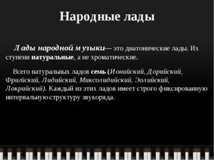 Народные лады Лады народной музыки— это диатонические лады. Их ступени натура