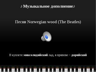 ♪Музыкальное дополнение♪ Песня Norwegian wood (The Beatles) В куплете миксоли