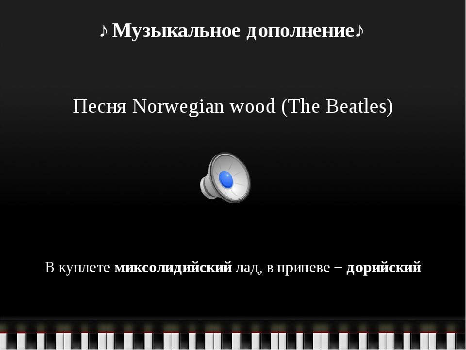 ♪Музыкальное дополнение♪ Песня Norwegian wood (The Beatles) В куплете миксоли...