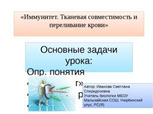 «Иммунитет. Тканевая совместимость и переливание крови» Основные задачи урока