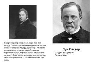 Вакцинация проводилась еще 200 лет назад. Основоположником прививок против ос