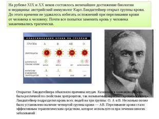 Нарубеже XIX иXX веков состоялось величайшее достижение биологии имедицины