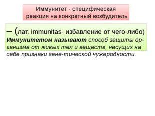 – (лат. immunitas- избавление от чего-либо) Иммунитетом называютспособ защит