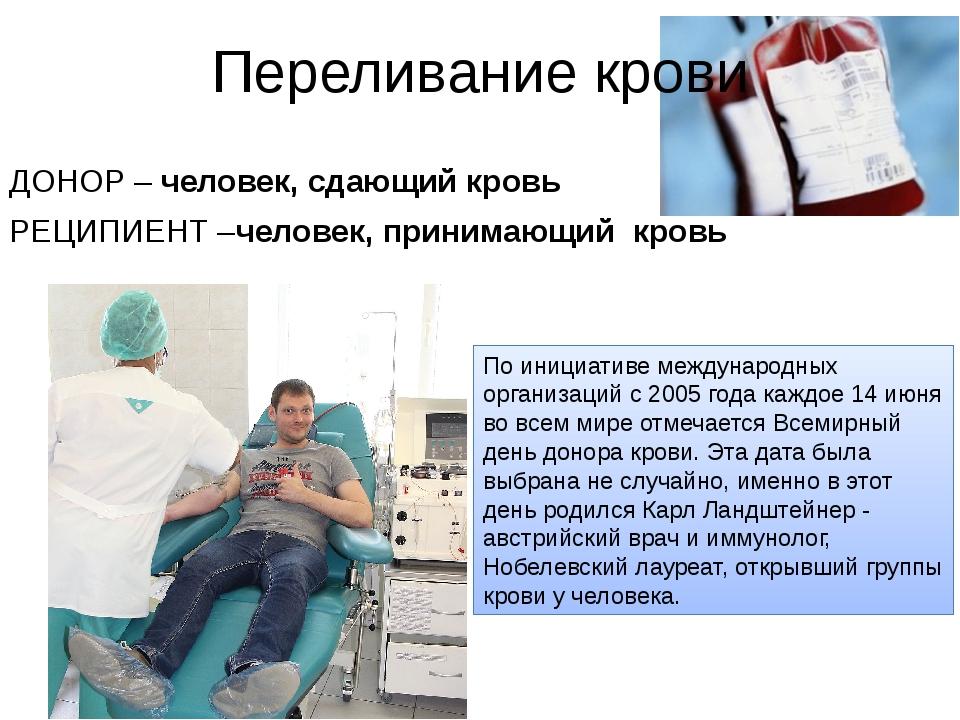 Переливание крови ДОНОР – человек, сдающий кровь РЕЦИПИЕНТ –человек, принимаю...