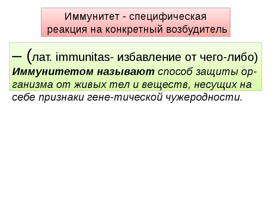 – (лат. immunitas- избавление от чего-либо) Иммунитетом называютспособ защит...