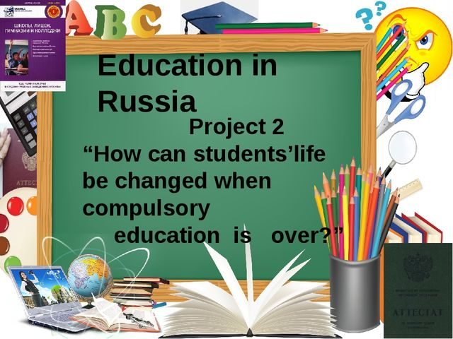 "Education in Russia Project 2 ""How can students'life be changed when compulso..."