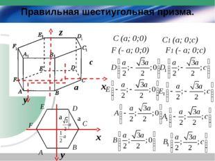 Правильная шестиугольная призма. х у C F D E B A a a C (a; 0;0) F (- a; 0;0)