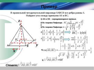 В правильной четырехугольной пирамиде SABCD все ребра равны 1. Найдите угол