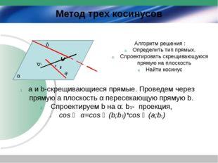 Метод трех косинусов a b b1 Алгоритм решения : Определить тип прямых. Спроект