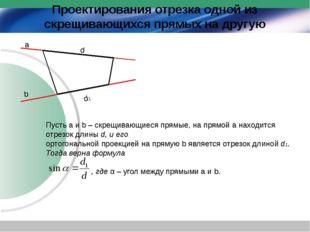 Пусть a и b – скрещивающиеся прямые, на прямой a находится отрезок длины d, и