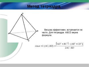 Метод тетраэдра Весьма эффективен, встречается не часто. Для тетраэдра ABCD в